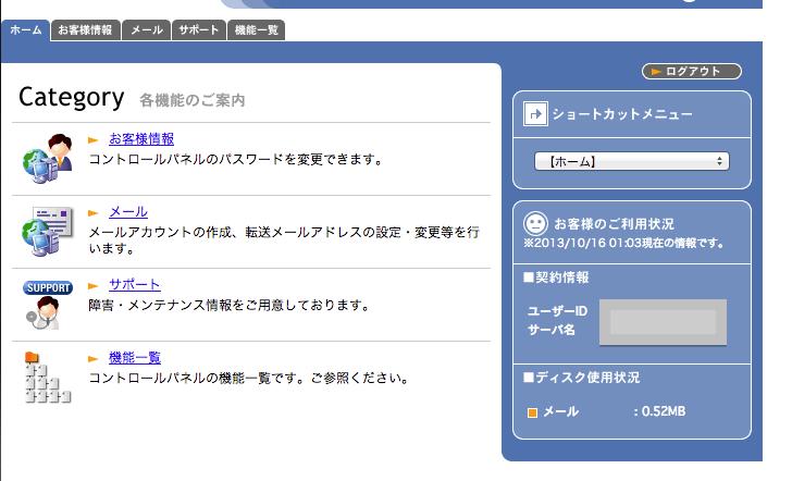 スクリーンショット 2013-10-16 11.15.43