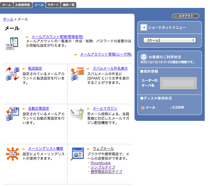 スクリーンショット 2013-10-16 11.16.52