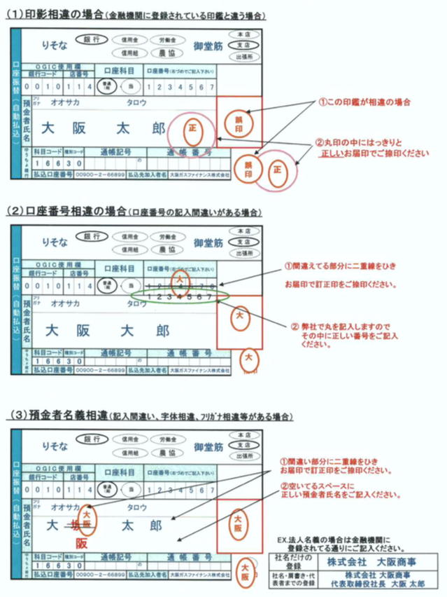 レンタルサーバー口座振替訂正例1