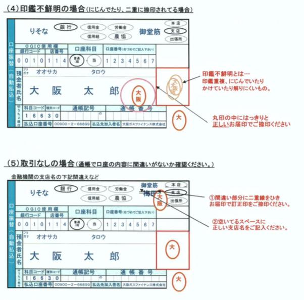 レンタルサーバー口座振替訂正例2